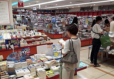 津田沼駅前「BOOKS昭和堂」、閉店までの舞台裏 | メディア業界 | 東洋経済オンライン | 経済ニュースの新基準