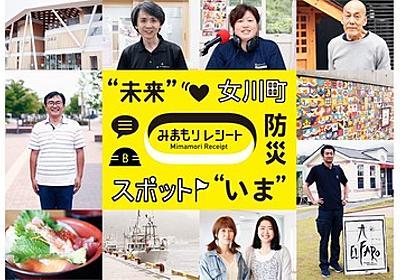 9月1日は「防災の日」 宮城県女川町でレシートの裏を使用した「いまと未来」と防災について伝えるプロジェクトをスタート!|株式会社ステッチのプレスリリース