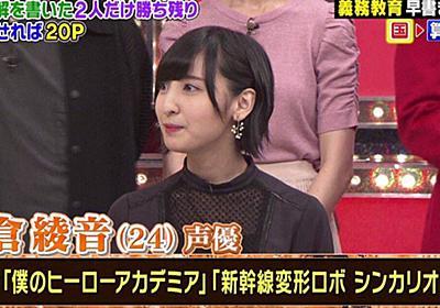 声優・佐倉綾音の代表作が「シンカリオン」「ヒロアカ」と紹介されて不服のファン層に対して「ゴールデンタイムはそれでいい」の声 - Togetter