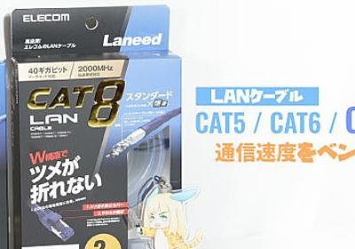 【LANケーブル】CAT5 / CAT6 / CAT7 / CAT8でネットの速度は変わる?【性能比較】 | ちもろぐ