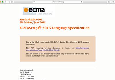 ECMAScript 2015(ES6)の概要と次世代JavaScriptの新たな機能   HTML5Experts.jp