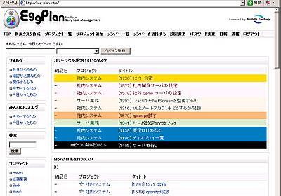"""ITmedia Biz.ID:""""社内IRC""""を駆使するエンジニアの仕事術とは――モバイルファクトリー・松野徳大さん"""
