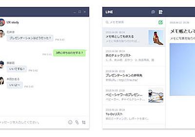 「LINE」のChromeアプリ登場 画面キャプチャやファイル送信機能も - ITmedia NEWS