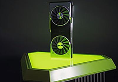 西川善司の3DGE:GeForce RTX 20はレイトレを使わなくてもGTX 10世代より2倍以上速い? 突然出てきた追加情報を考察する - 4Gamer.net