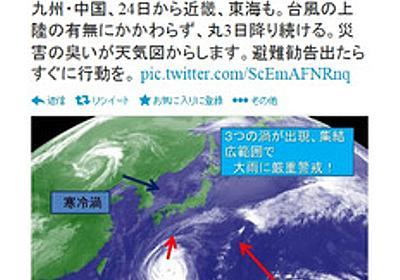 痛いニュース(ノ∀`) : 気象予報士 「天気図から恐ろしい災害の臭いが…避難勧告出たらすぐに行動を。」 - ライブドアブログ