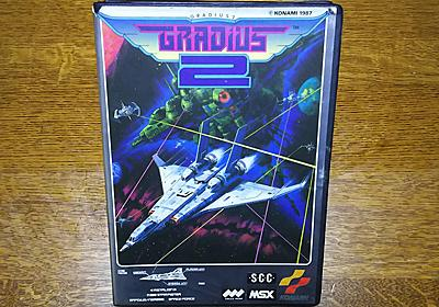 MSX用のベストゲームとして挙げる人も多い「グラディウス2」 - AKIBA PC Hotline!