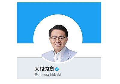 大村知事、あいちトリエンナーレ後のツイートを削除 - 事実を整える