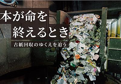 本が命を終えるとき—古紙回収のゆくえを追う—   株式会社バリューブックス