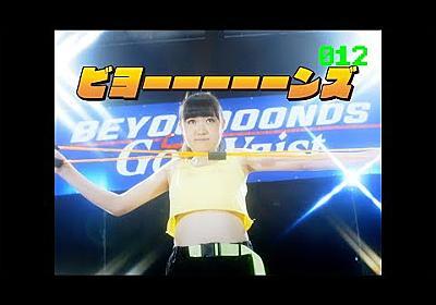 BEYOOOOONDS『Go Waist』(BEYOOOOONDS [Go Waist])(Promotion Edit)