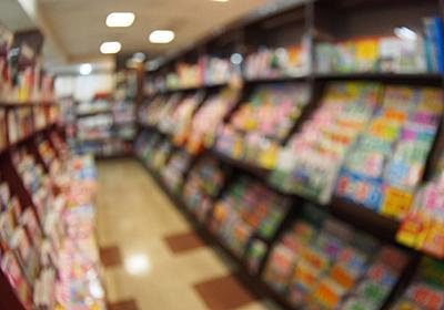 リアル書店は倒れるのみか 文教堂、ADR申請へ:日経ビジネス電子版