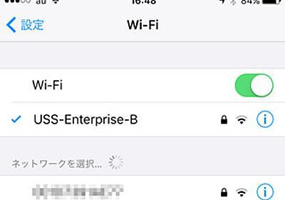 iPhoneのWi-Fi接続が安定しません!? - いまさら聞けないiPhoneのなぜ | マイナビニュース