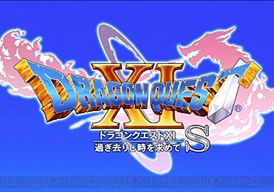 """電撃 - Nintendo Switch版『ドラゴンクエストXI』が発表。作品名に加わった""""S""""の意味とは?【TGS2018】"""