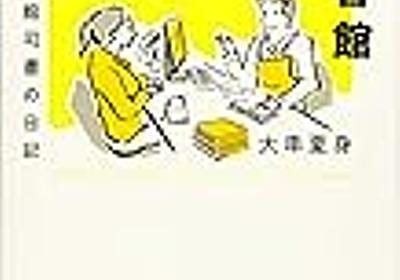 レファレンスと図書館 ある図書館司書の日記/大串夏身[皓星社] - ラブコメ政治耳鳴全日記(本館)