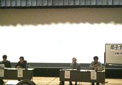 コモンズ大学公開講座「原子力と社会」まとめ - Togetter