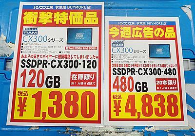 SSDの値下がり止まらず!120GBが衝撃の税込1,380円、さらに480は税込5,000円割れ (取材中に見つけた○○なもの) - AKIBA PC Hotline!