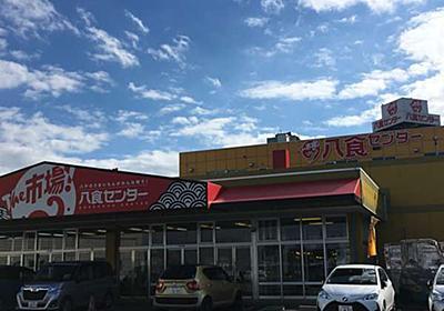 食材の宝庫の八食センター【青森旅行記】 - ひよ夫婦smile