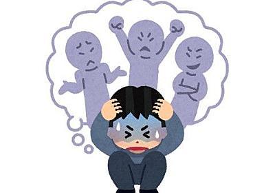 知人が統合失調症になるまでの経過を見たので書いていく:哲学ニュースnwk