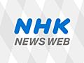 文科省職員 大学の金横領で免職|NHK 首都圏のニュース