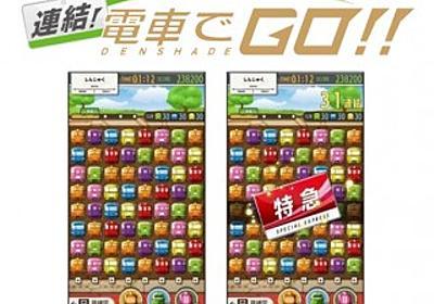 「電車でGO!」稼働20周年記念でタイトーがアーケードゲームとアプリを発表 - デザインってオモシロイ -MdN Design Interactive-
