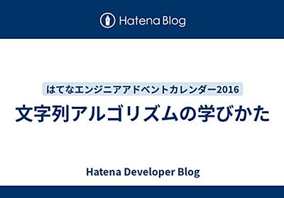 文字列アルゴリズムの学びかた - Hatena Developer Blog