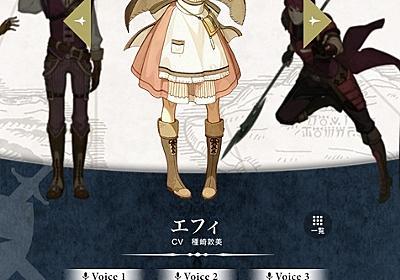 電撃 - 3DS『ファイアーエムブレム エコーズ』には新キャラのエフィ(声優:種崎敦美)が登場。アルムの幼なじみの少女