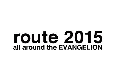 route 2015 all around the EVANGELION
