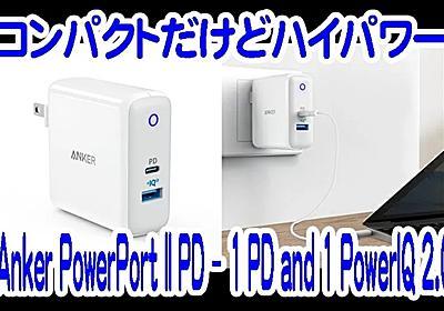 Ankerが2ポートUSB急速充電器の新製品を発表!コンパクトだけどPD,QCなどにも対応しハイパワー!