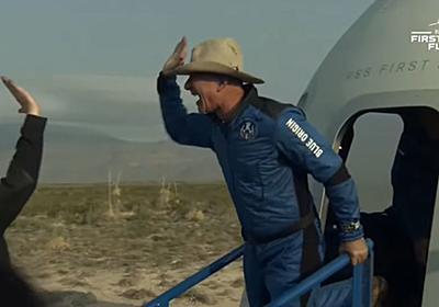 ジェフ・ベゾス氏ら、初宇宙飛行から無事帰還 - ITmedia NEWS