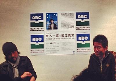 ホリエモンと家入一真トークイベントで燃料再投下、ロゴとか5000円でやってくれる人いるでしょ発言にデザイナー若野桂さん再びブチギレ : 市況かぶ全力2階建