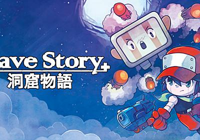 Nintendo Switch|ダウンロード購入|Cave Story+
