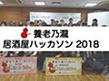【乾杯スタートで居酒屋ハック!】養老乃瀧ハッカソン2018 - connpass