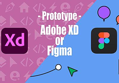 最新版で比較するAdobe XDとFigmaの違い - プロトタイプ機能編 - ICS MEDIA