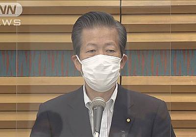公明党「新・GoTo」提唱 衆院選に向け政策パンフ|テレ朝news-テレビ朝日のニュースサイト
