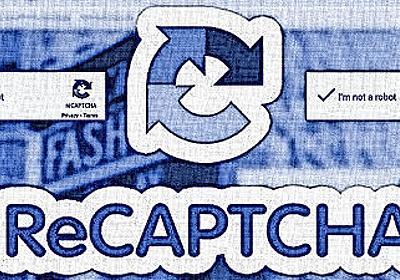 Googleの音声認識を利用してreCAPTCHAを突破できると研究者が発表 - GIGAZINE