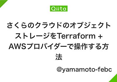 さくらのクラウドのオブジェクトストレージをTerraform + AWSプロバイダーで操作する方法 - Qiita