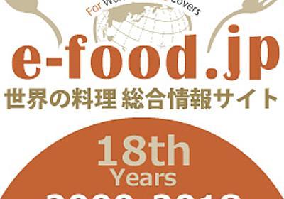 世界の料理 総合情報サイト e-food.jp