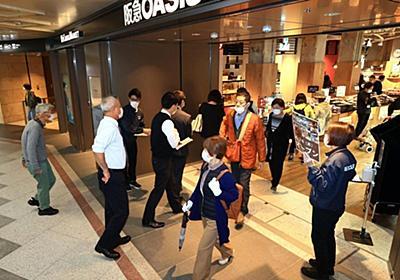 神戸三宮阪急ビルがオープン 多くの飲食店はコロナで休業、雑貨店なども時短|総合|神戸新聞NEXT