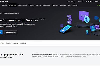 ビデオ会議やチャットを組み合わせ、独自のWeb会議アプリを開発できる「Azure Communication Services」 Microsoftがプレビュー公開 - ITmedia NEWS