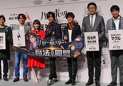 """""""ハリポタGO""""こと「魔法同盟」、日本できょう公開 - ITmedia NEWS"""