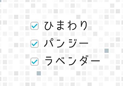 CSSとSVGでチェックボックスを装飾しよう!   Webクリエイターボックス