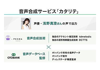 オトバンク、PKSHAとAI音声合成サービス「カタリテ」を開発--実証実験を開始 - CNET Japan