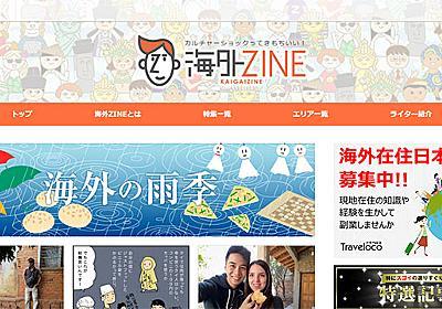 世界のカルチャーショックを集めたサイト「海外ZINE」の記事が始まります - デイリーポータルZ