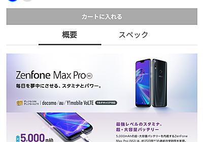 ASUSのZenfone Max Pro M2が販売中止 – すまほん!!