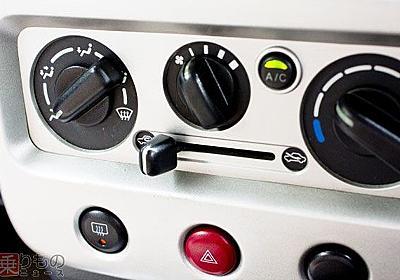 クルマの暖房は燃費に影響する? 「A/C」ボタンで何が変わるのか | 乗りものニュース