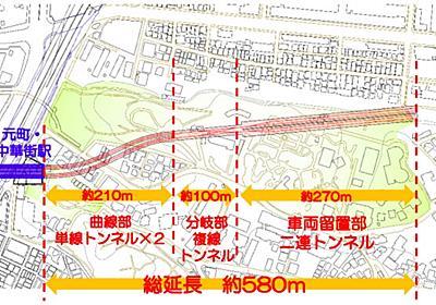 元町・中華街駅付近にトンネル建設 みなとみらい線に車両留置場新設へ | RailLab ニュース