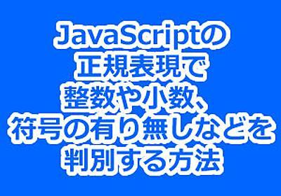 [JavaScript] 正規表現で整数や小数を判定する方法 | 自由が丘で働くWeb屋のブログ