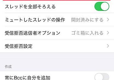 【Tips】知っておくと快適に!iPhoneメールアプリの便利機能を紹介 - iPhone Mania