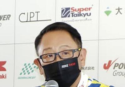 豊田社長、五輪との不公平感ある 自動車レース中止で | 共同通信