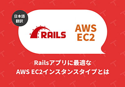 Railsアプリに最適なAWS EC2インスタンスタイプとは(翻訳)|TechRacho(テックラッチョ)〜エンジニアの「?」を「!」に〜|BPS株式会社