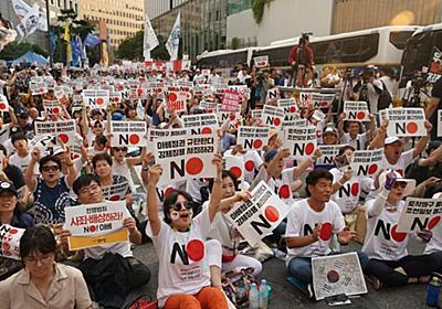 日本はなぜ慰安婦問題で韓国に敗北したのか – アゴラ